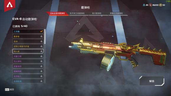 Apex英雄新手散弹枪推荐 散弹枪哪个厉害[多图]