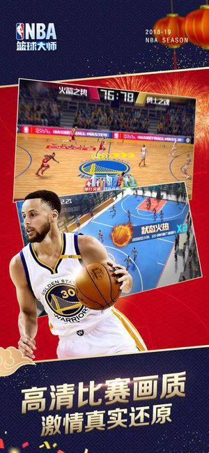 NBA篮球大师ios图4