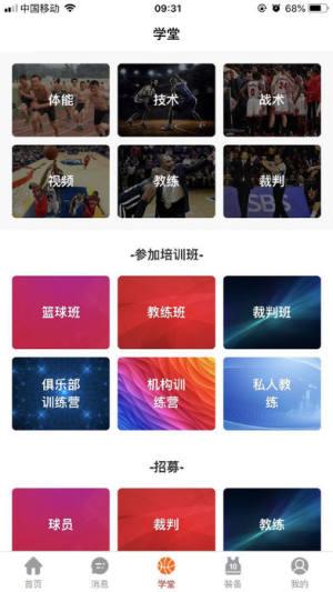 当客篮球下载官方app手机版图片3