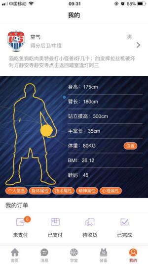 当客篮球app图6