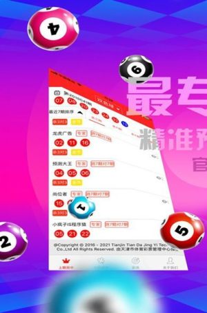 500VIP彩票网安卓下载手机版app图片1