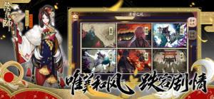 阴阳师九游版图2