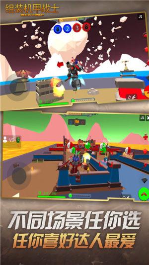 组装机甲战士破解版图3