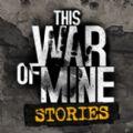这是我的战争故事解锁版
