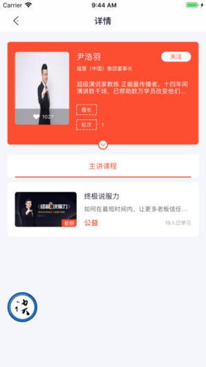 名知app图2