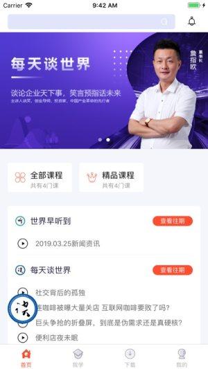 名知app手机软件官方下载安装图片1