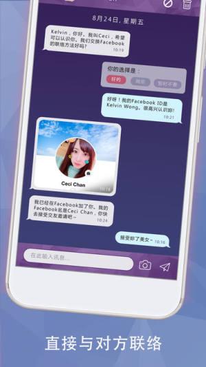 WeDate app图2