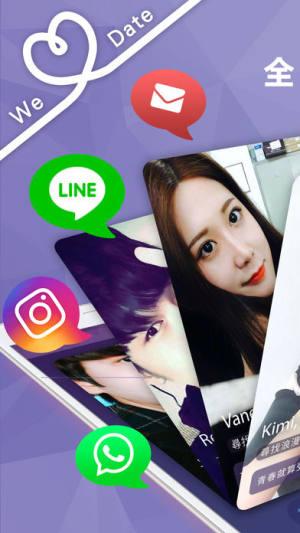 WeDate app官方下载手机版图片1