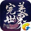 完美世界国际版官方版
