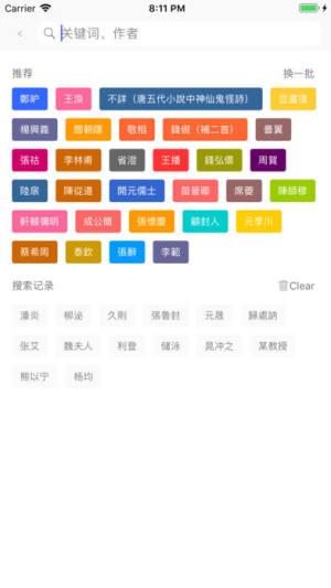 中国唐诗大全app图2