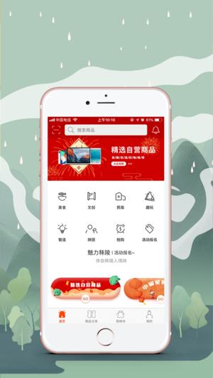 秣陵优选app图1