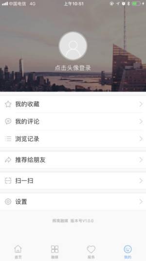 辉南融媒手机版app下载图片1