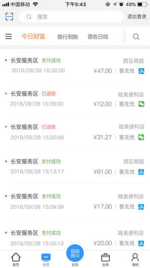 驿行畅旅app图2