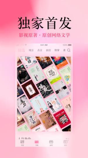 红袖读书新手免费30天入口官方版app下载图片2
