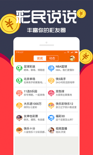 2019年开奖历史记录完整手机版彩票软件下载图片2