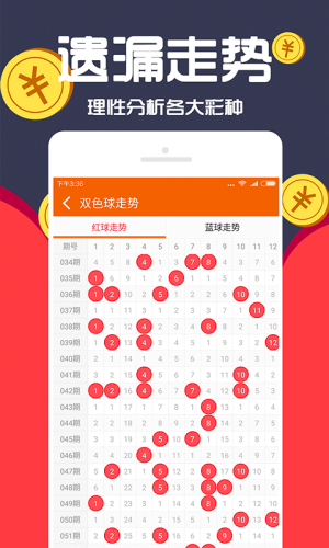 2019年开奖历史记录完整手机版图3
