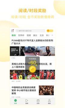 趣头条金币赚钱官网app下载安装图片1
