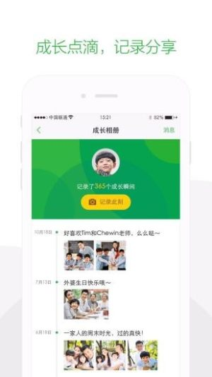 威海智慧教育平台登录入口手机版图片1