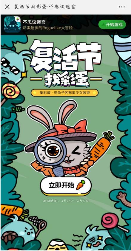 不思议迷宫兔子冈布奥少女装束怎么获得 少女装束时装获得方法[多图]