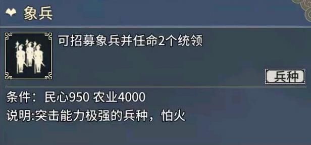 三国志汉末霸业特殊兵种骑兵攻略大全 最强骑兵推荐[多图]