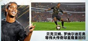 实况足球手游国际版下载图片1