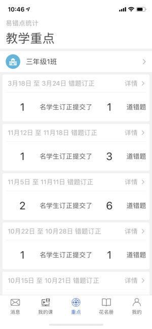 翼麦优教官方app下载手机版图片1