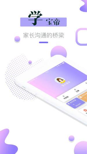 学宝帝家长端app官方下载手机版图片1