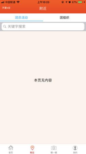 青春浙江微信公众号二维码图3