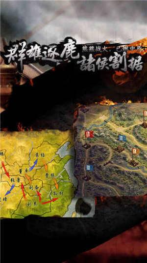 步步高三国霸业ios版图2