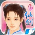 新仙剑奇侠传单机版ios免费版游戏下载 v2.12