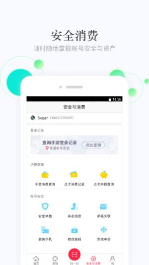 网易家长关爱平台登录app图2