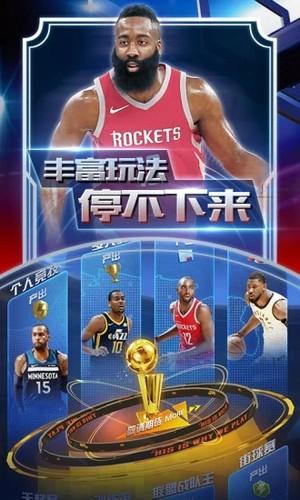 王者NBA之巨星官方图1