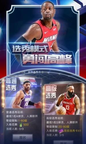 王者NBA之巨星官方图3