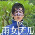 游乐王子表情包图片