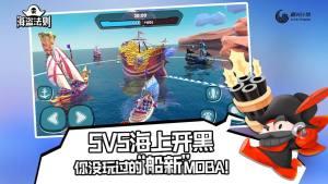 海盗密码手游图2
