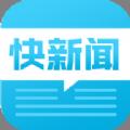 快新闻app软件官方下载 v1.0