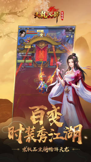 天龙八部荣耀版之高爆版官方最新下载图片2