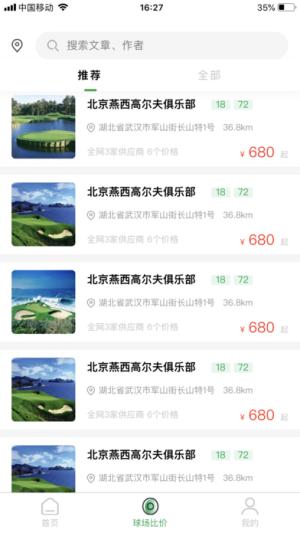乐捷高尔夫app图2