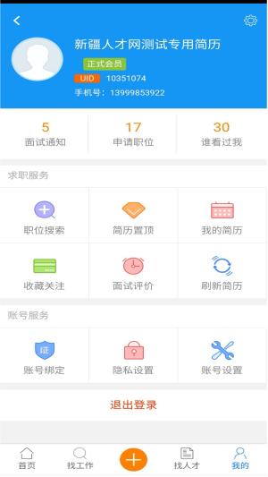 新疆人才网app图2