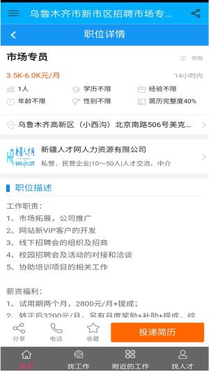 新疆人才网app官网下载图片1