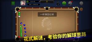 台球帝国iOS版图5