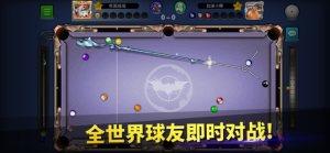 台球帝国iOS版图1