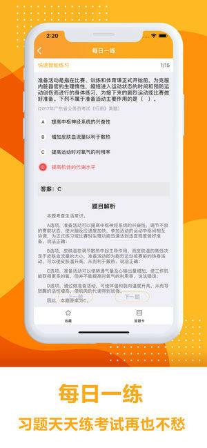 广东省公务员考试通app图2