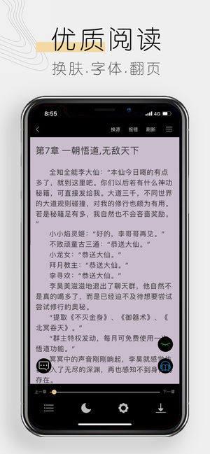 木瓜追书app图3