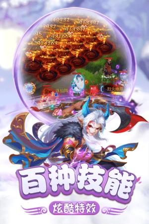仙灵正传官网图2
