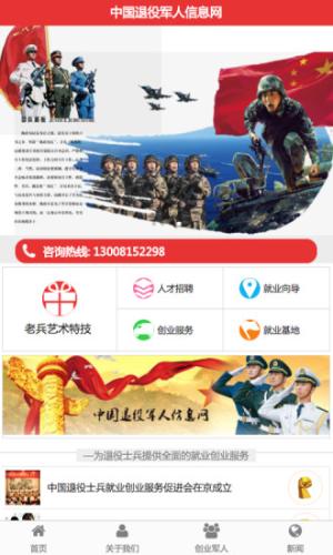 全国退役军人信息网登陆入口app官方版下载图片1