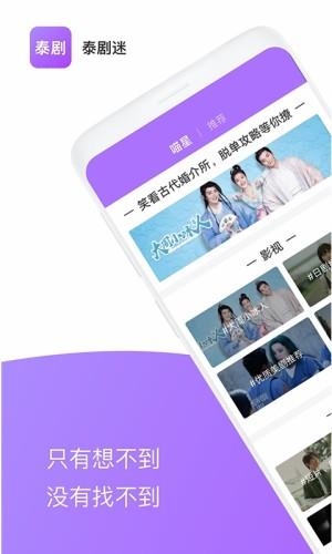 泰剧迷app图1