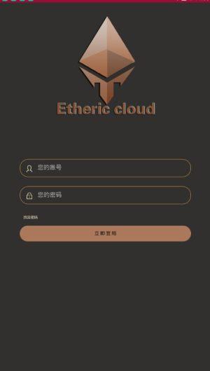 ETY以太云app图3
