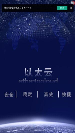 ETY以太云app图1