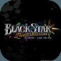 BLACK STAR手游最新官方版 v1.0.1